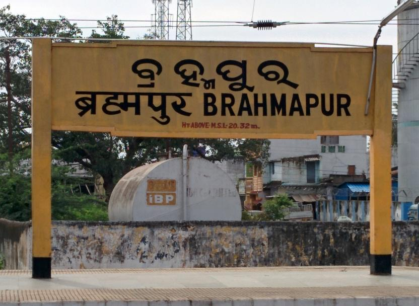 Berhampur Railway Station Patra Tours And Travels